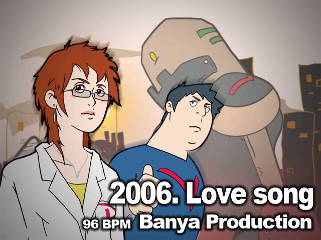 2006 Love Song